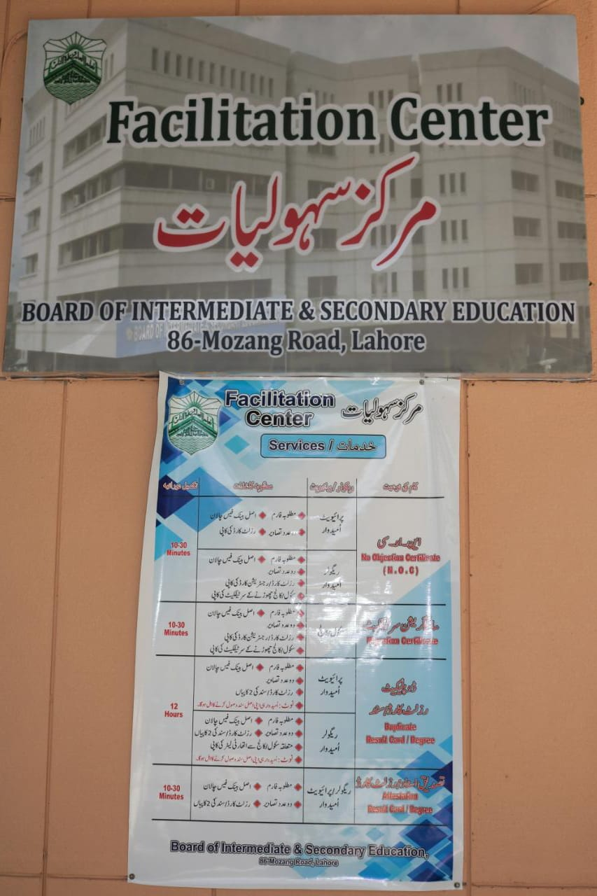 Educationists Visiting Students Facilitation Center